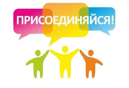 Присоединяйся к нам