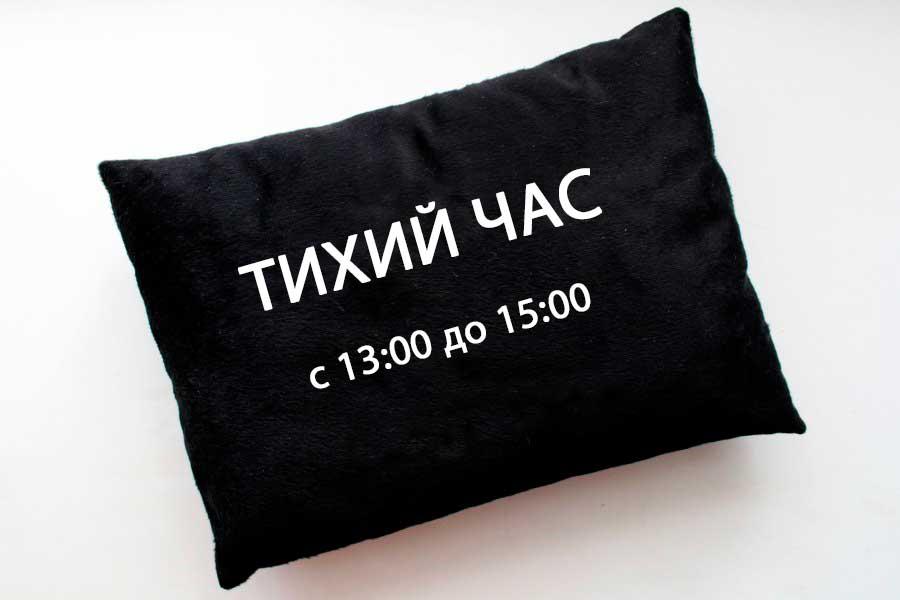 Тихий час в Москве