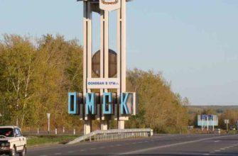 Закон о Тишине в Омской области