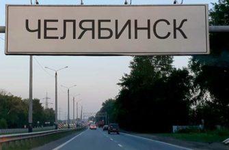 Закон о тиши в Челябинской области