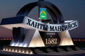 Закон о тишине в Ханты-Мансийском автономном округе