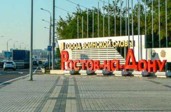 Закон о тишине в Ростове-на-Дону в 2020 году