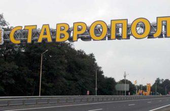 Закон о тишине в Ставропольском крае