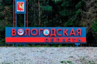 Закон о тишине в Вологодской области
