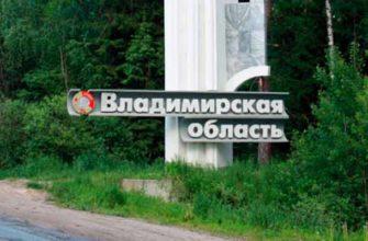 Закон о тишине во Владимире и Владимирской области