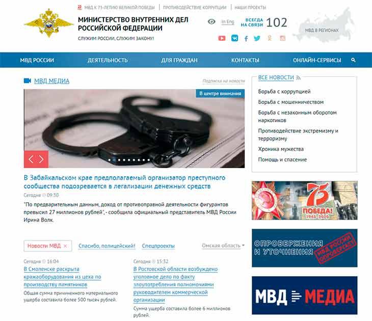 Официальный сайт МВД